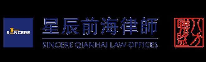 星辰前海律师